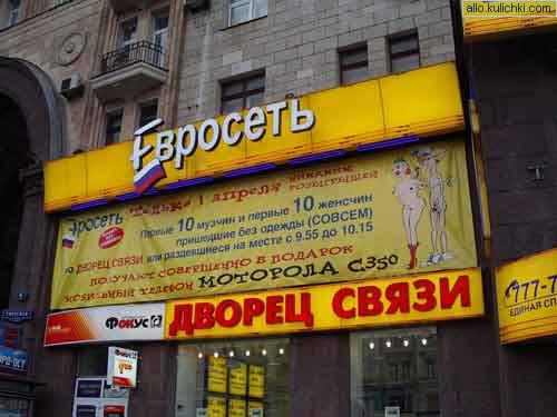 Ценам — евросеть телефоны евросеть